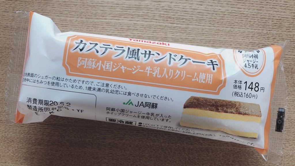 ジャージー牛乳入りカステラ風サンドケーキ