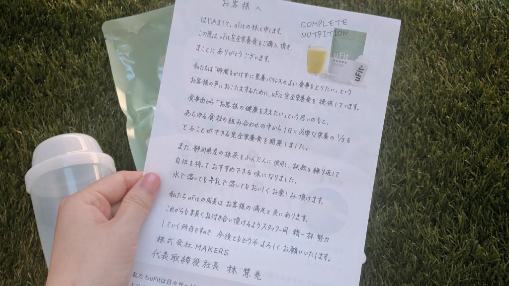 完全栄養食uFitから届いたお手紙