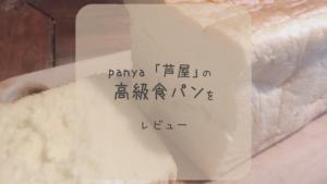 九州初!パン屋「芦屋」の高級食パンを実食レポ