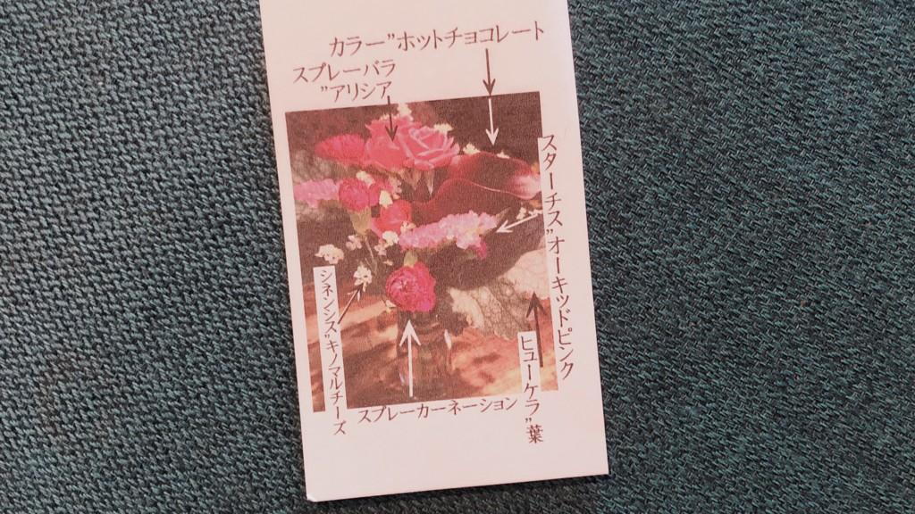 Bloomee LIFEから届いた花の名前カード