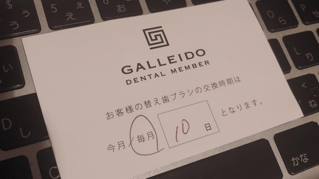 歯ブラシのサブスクリプション「ガレイドデンタルメンバー」の歯ブラシの交換期間