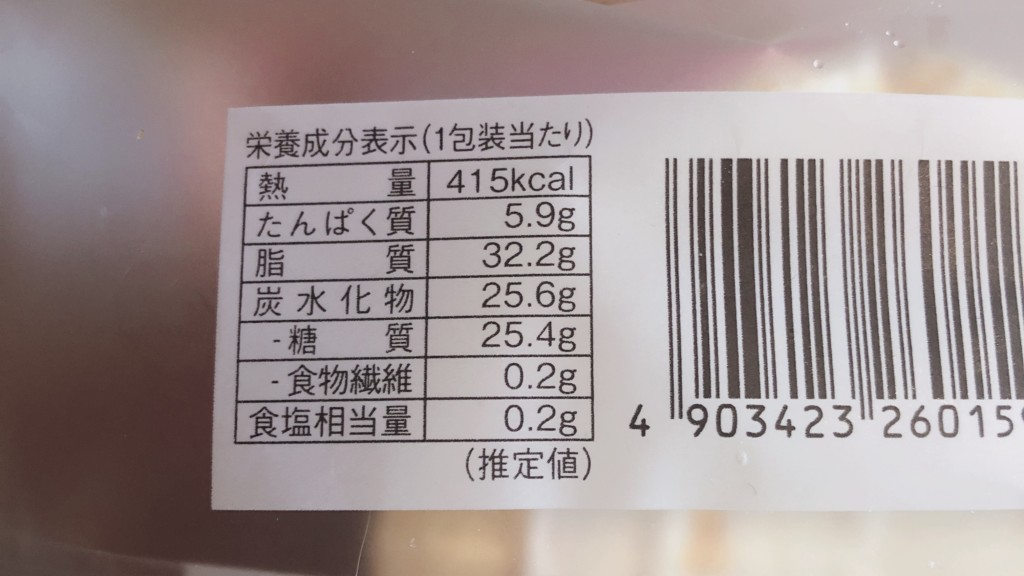 ローソンの2倍になったプレミアムロールケーキの栄養成分表
