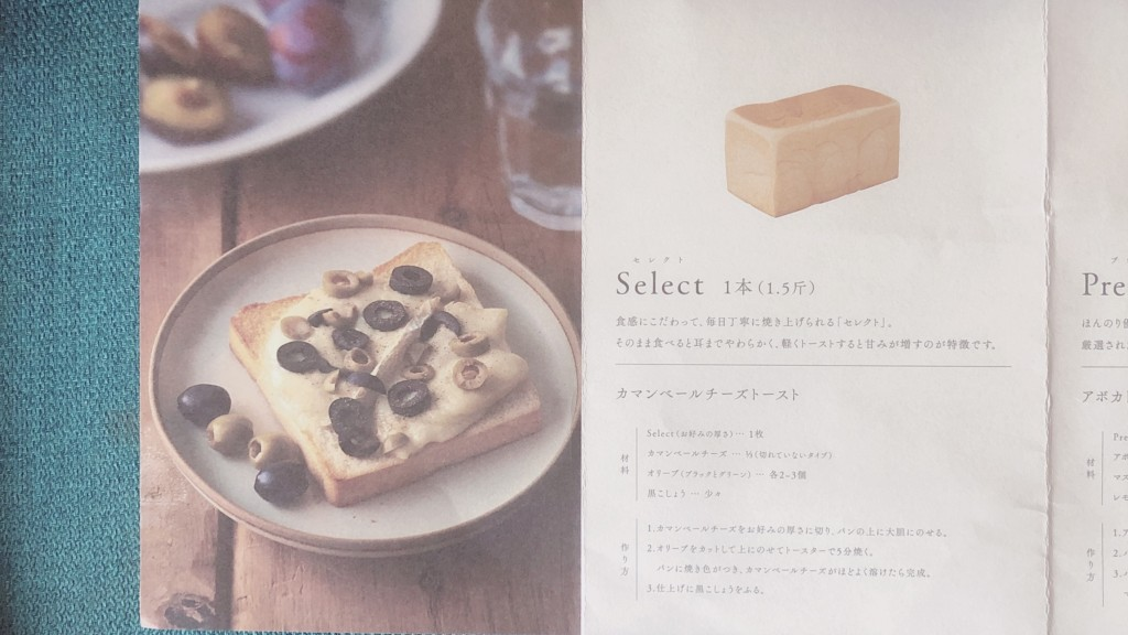 芦屋のセレクト高級食パン
