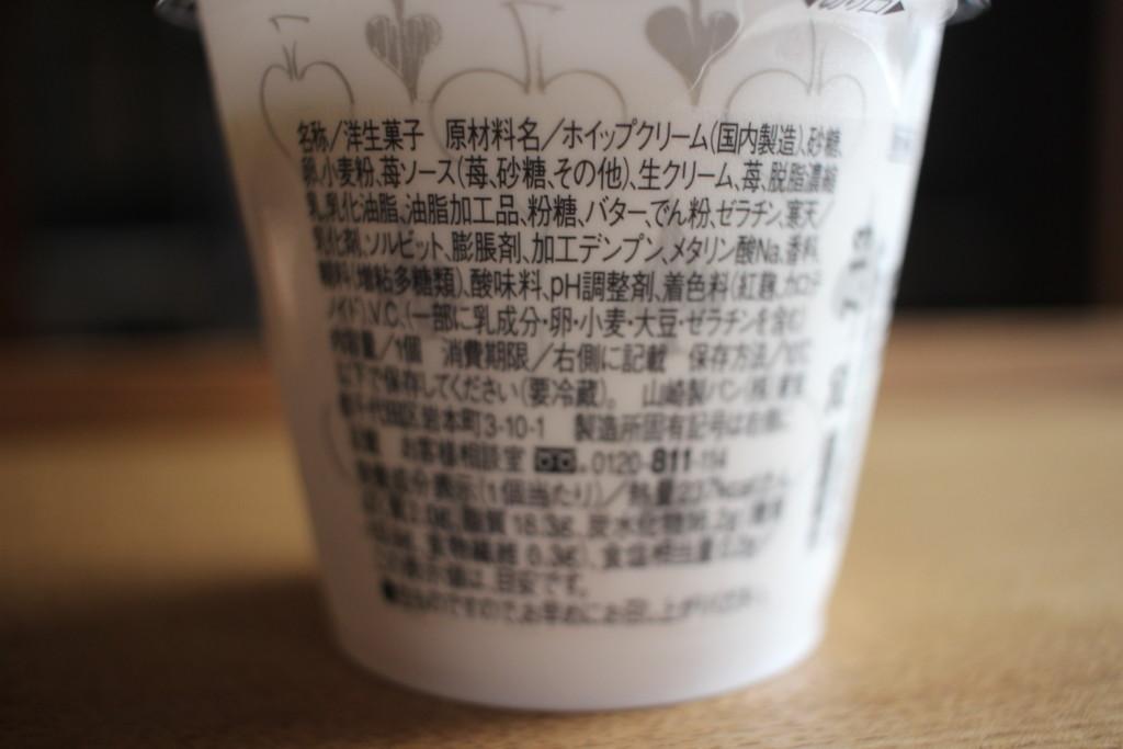 【ローソン】とろけるクリームのいちごショートの気になるカロリーと価格