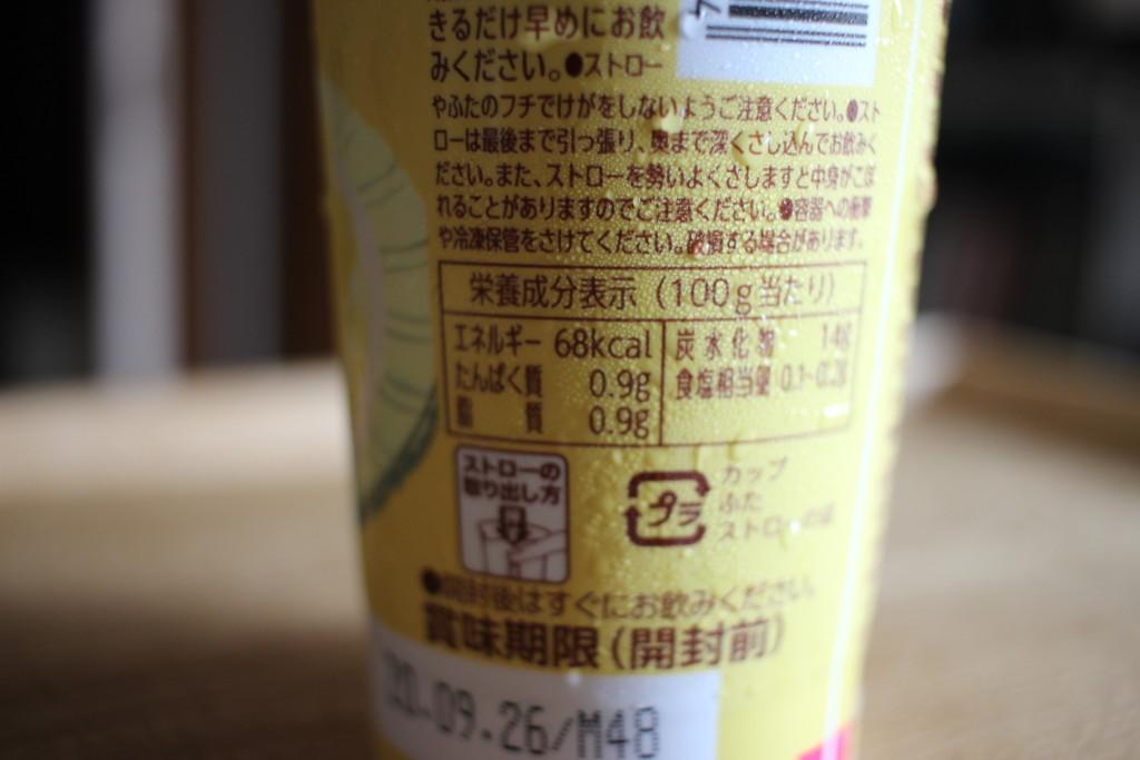 【ローソン】飲むマンゴープリンのカロリーと価格