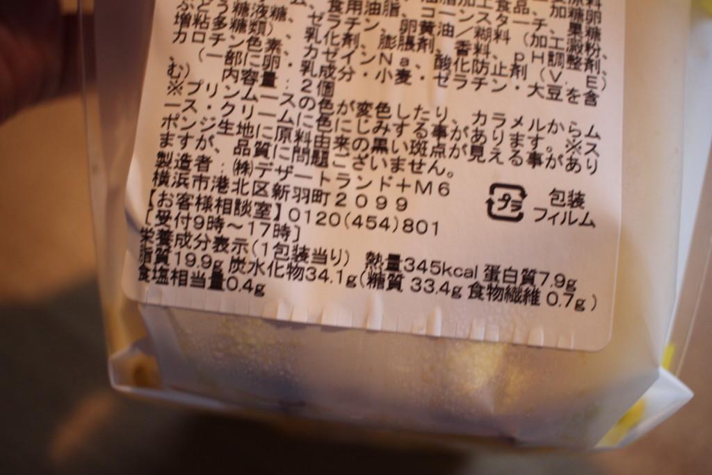 ファミマの「分厚いプリンのケーキサンド」のカロリーと価格