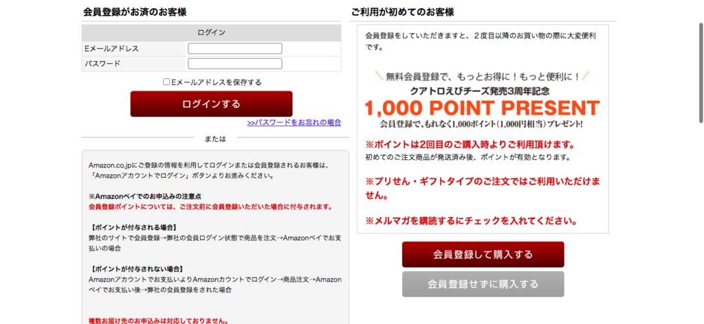 志満秀公式オンラインショップで1,000ポイントもらう方法