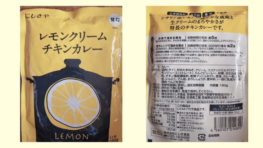 レモンクリームチキンカレーの栄養成分表示