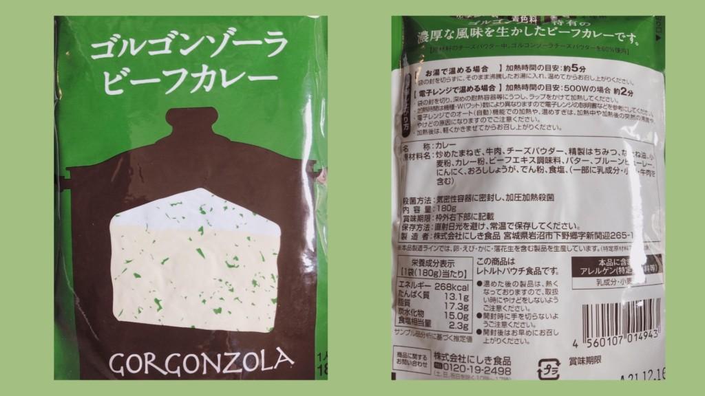 ゴルゴンゾーラビーフカレーの栄養成分表示