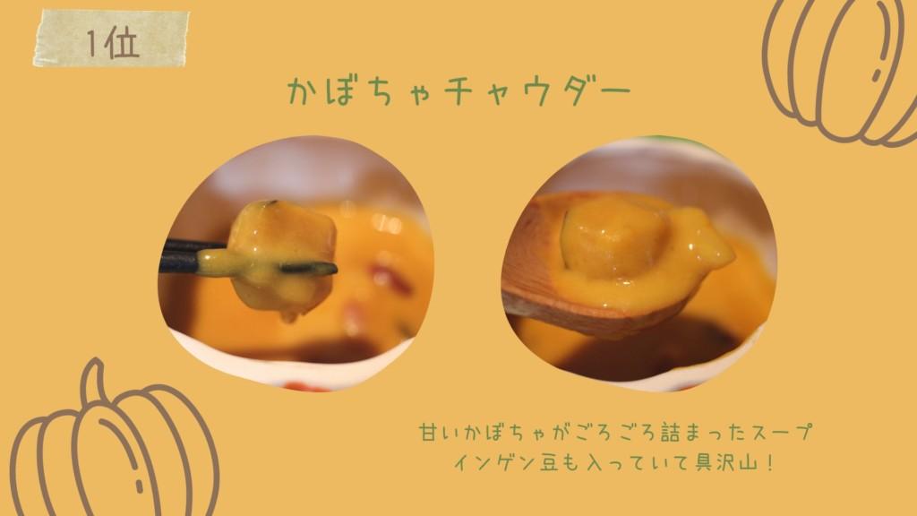 にしきやで購入できるかぼちゃチャウダーの味