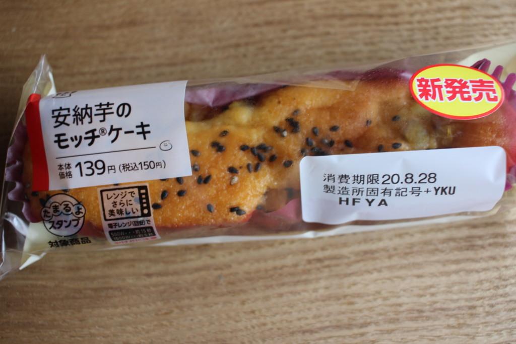 安納芋のモッチケーキを開封!