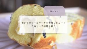 【ローソン】おいものロールケーキを実食レビュー!カロリーも紹介
