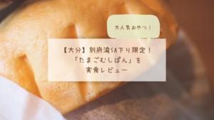 【大分】別府湾SA下り限定!「たまごむしぱん」を実食レビュー