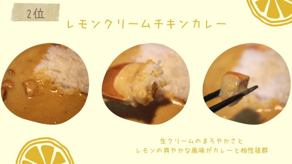 にしきやのレモンクリームチキンカレーの味