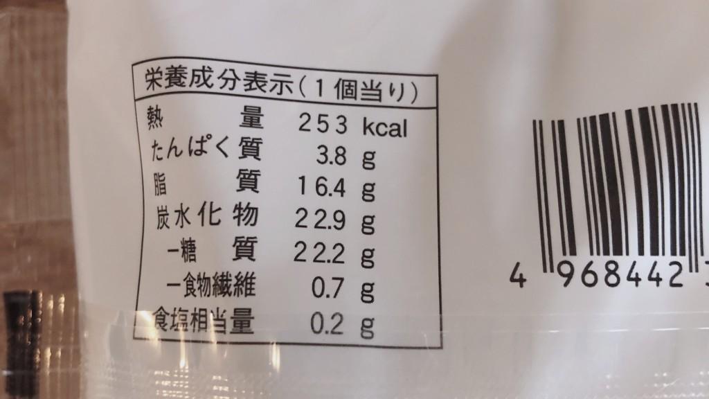 アフタヌーンティー監修のオレンジアールグレイの紅茶シフォンサンドのカロリーと価格は?