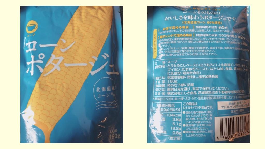コーンポタージュの栄養成分表示