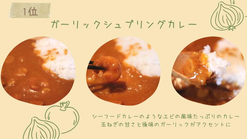 にしきやのガーリックシュプリングカレーの味
