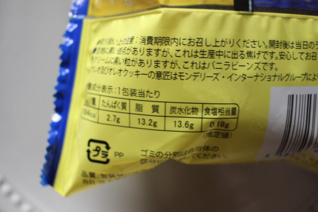 オレオバナナシュークリームの価格とカロリー