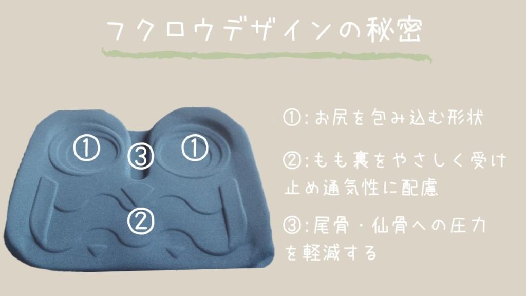 エクスジェルクッションのフクロウデザインの秘密