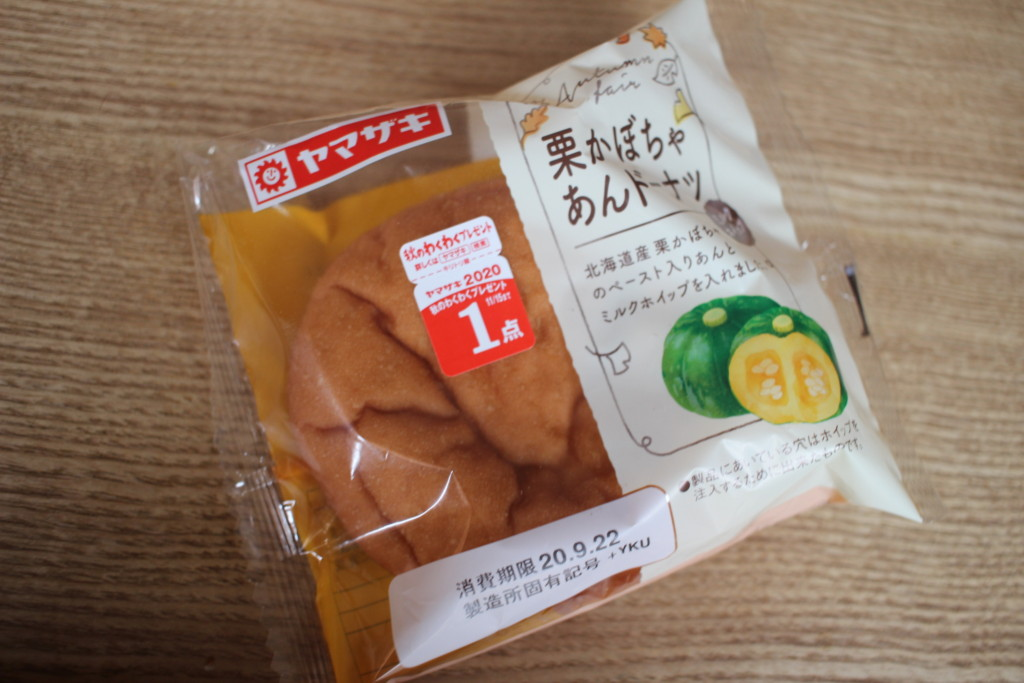山崎製パンの栗かぼちゃあんドーナツを開封♪