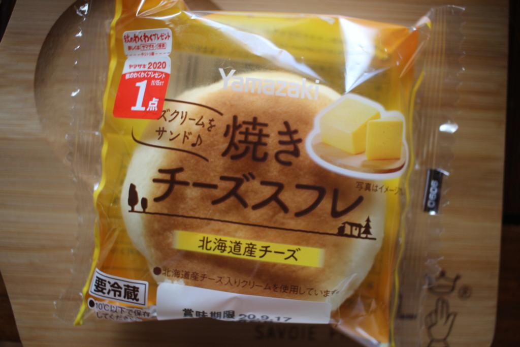 山崎製パンの「焼きチーズスフレ」を開封♪