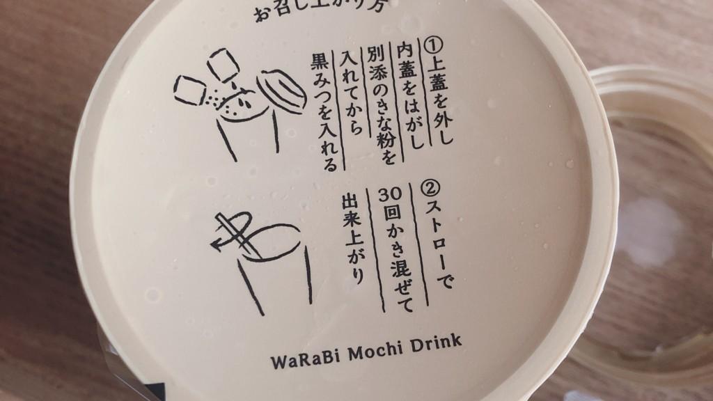 ファミマのわらびもちは飲み物ですの作り方