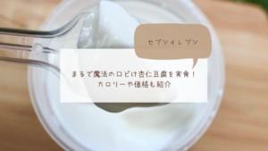 【セブン】まるで魔法の口どけ杏仁豆腐を実食!カロリーや価格も紹介