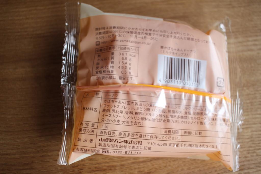 山崎製パンの栗かぼちゃあんドーナツのカロリーと価格
