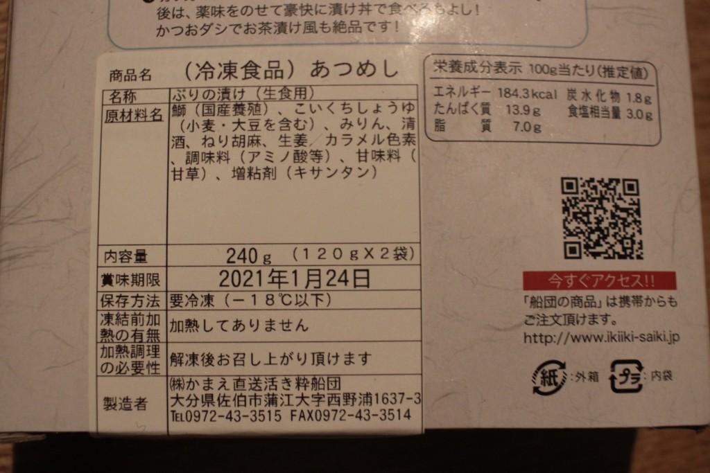 九州お取り寄せ本舗で購入したあつめしの素の原材料名