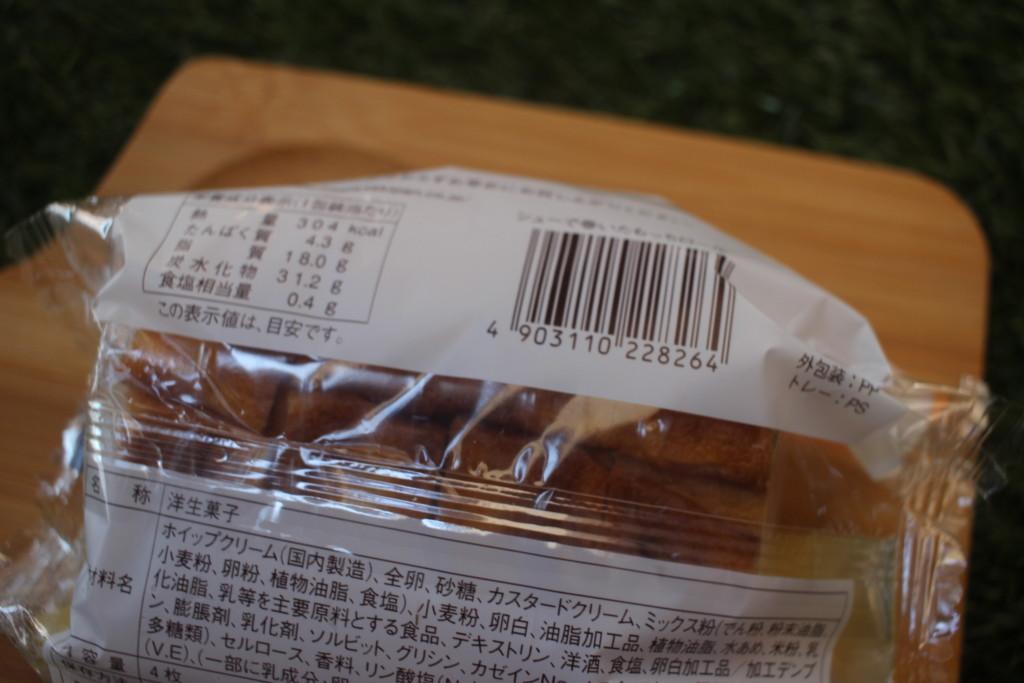 山崎製パンの「シューで巻いたもっちロール」のカロリーと価格は?