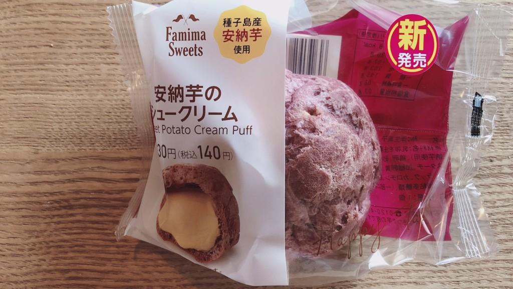 ファミマで買える!安納芋シュークリームを開封!