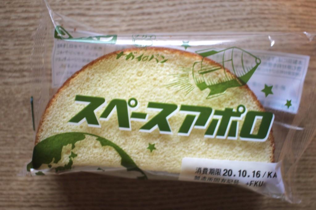 幻のパン「アポロ」を再現したスペースアポロを開封!