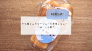 【伊都物語】牛乳屋さんのプチシューを実食レビュー!カロリーも紹介