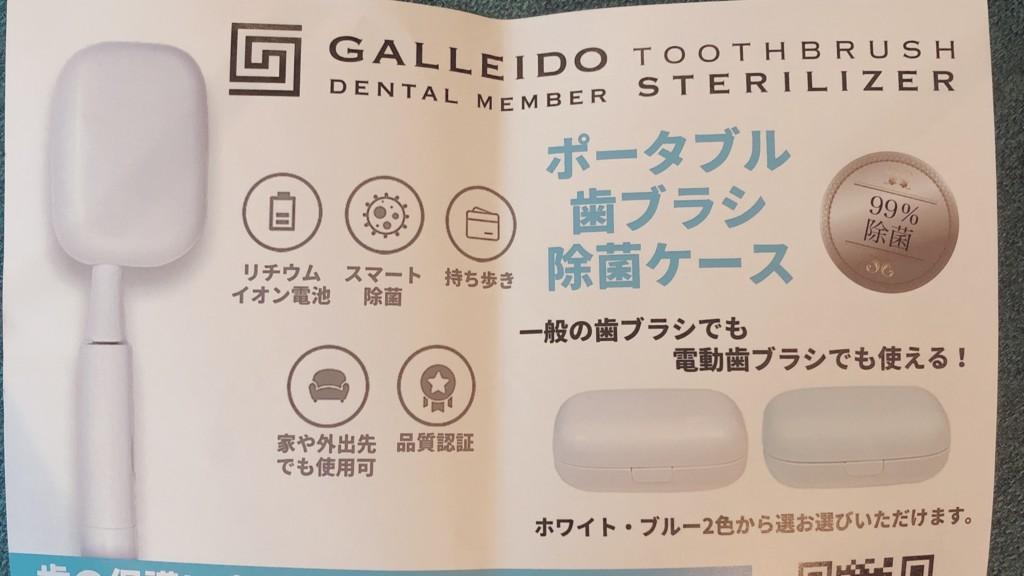 ポータル歯ブラシ除菌ケース