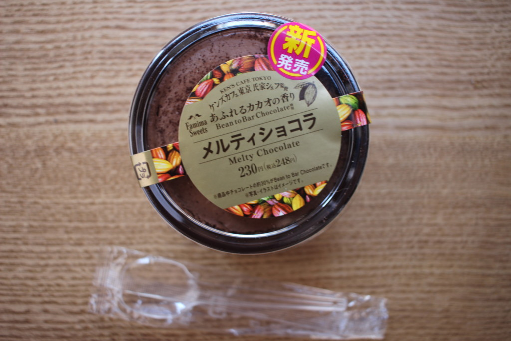 【ファミマ】メルティショコラを開封