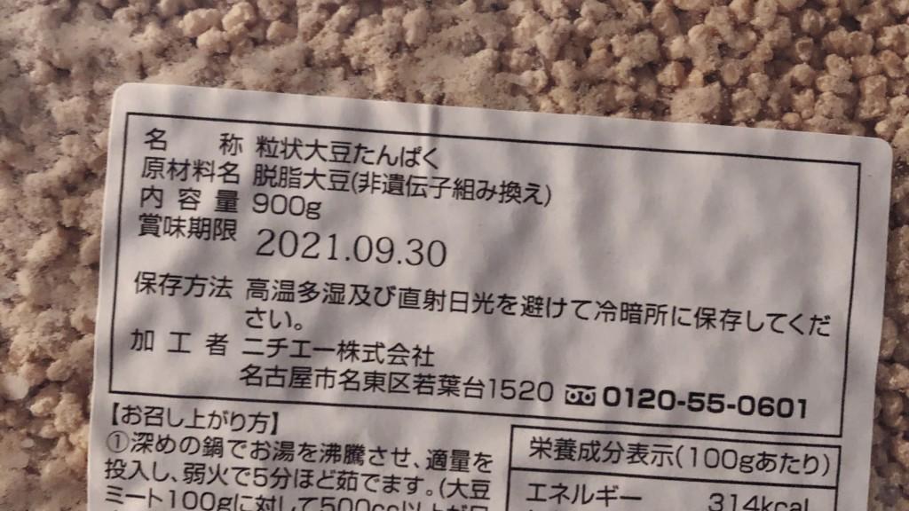 大豆ミートの賞味期限