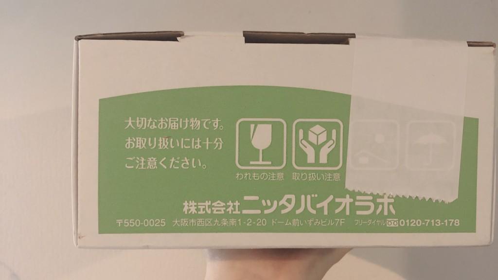 コラゲネイドの箱