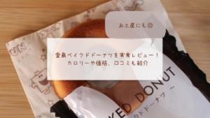 堂島ベイクドドーナツを実食レビュー!カロリーや価格、口コミも紹介