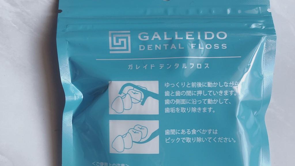 ガレイドデンタルフロスの使い方