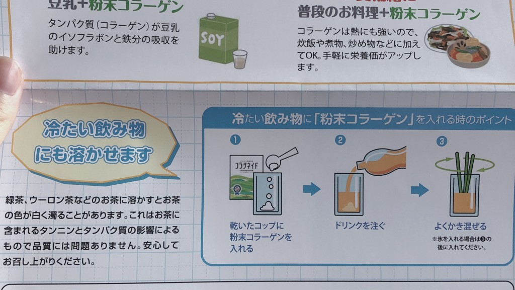 コラゲネイドは冷たい飲み物にも溶かせる