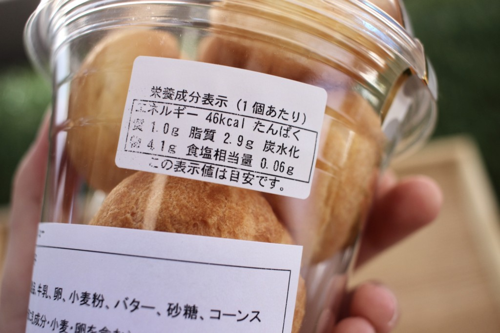 【伊都物語】牛乳屋さんのプチシューのカロリーと価格