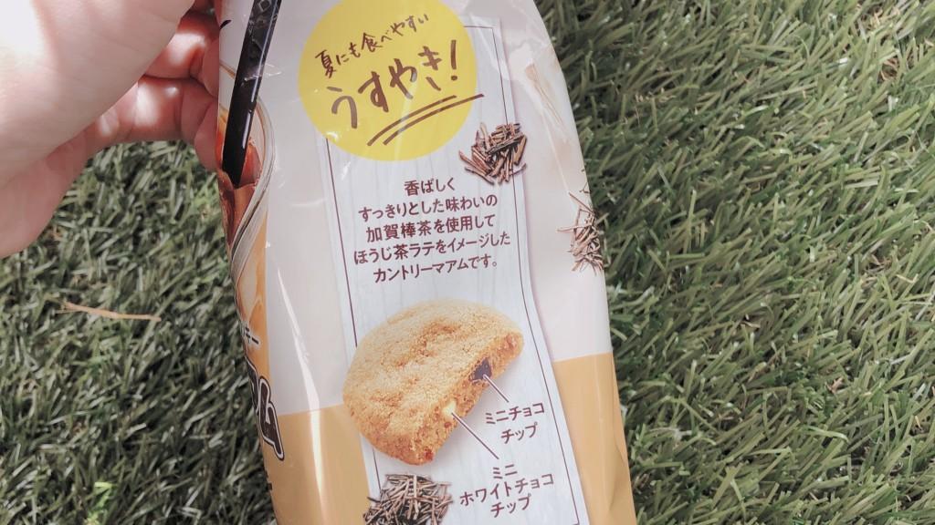 【期間限定】カントリーマアムほうじ茶ラテ味を開封