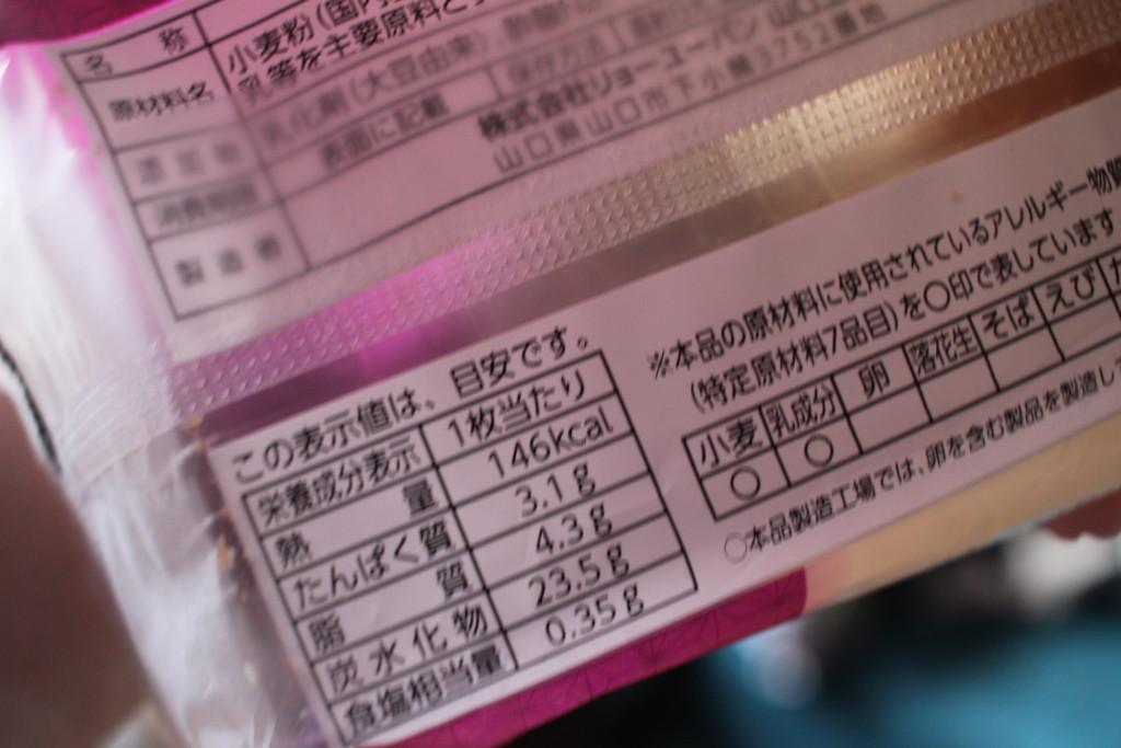 リョーユーパンのあんトーストのカロリーと価格