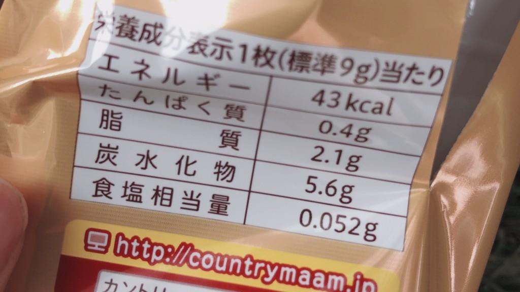 カントリーマアムほうじ茶ラテ味のカロリーと価格をチェック!