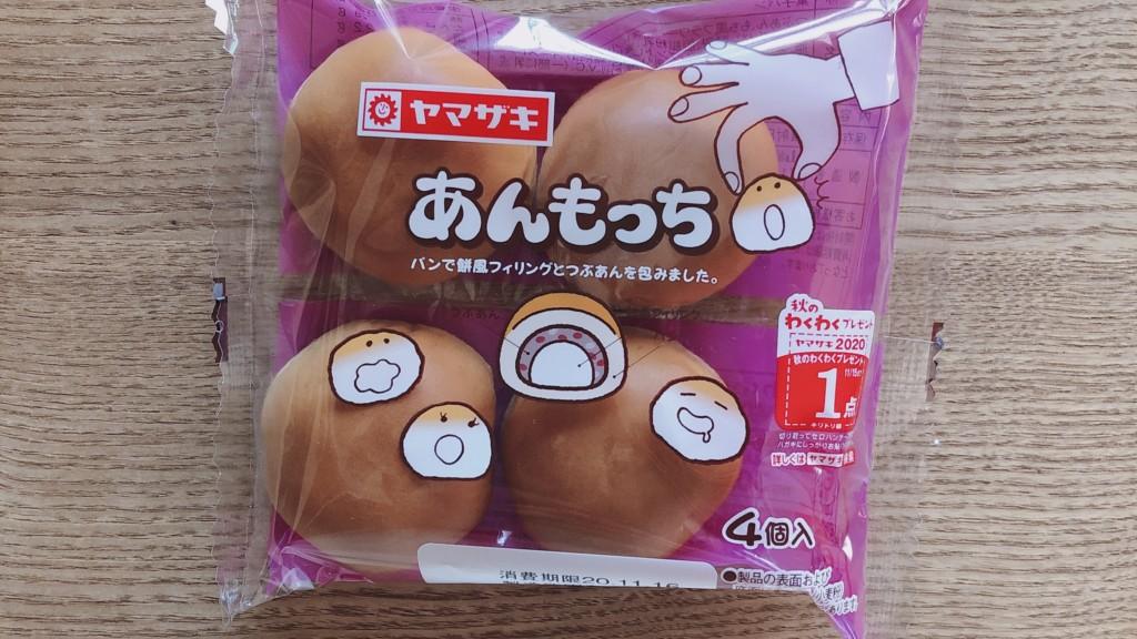 ヤマザキ製パンのあんもっちを開封!