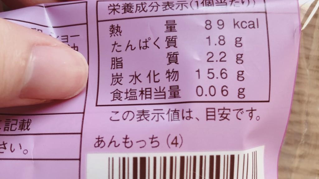 ヤマザキ製パンのあんもっちのカロリーと価格をチェック!