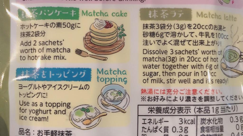 ダイソーの抹茶パウダーの気になるお味は?