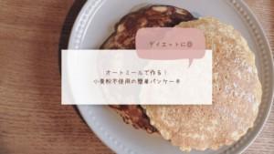 オートミールで作る!小麦粉不使用の簡単パンケーキ
