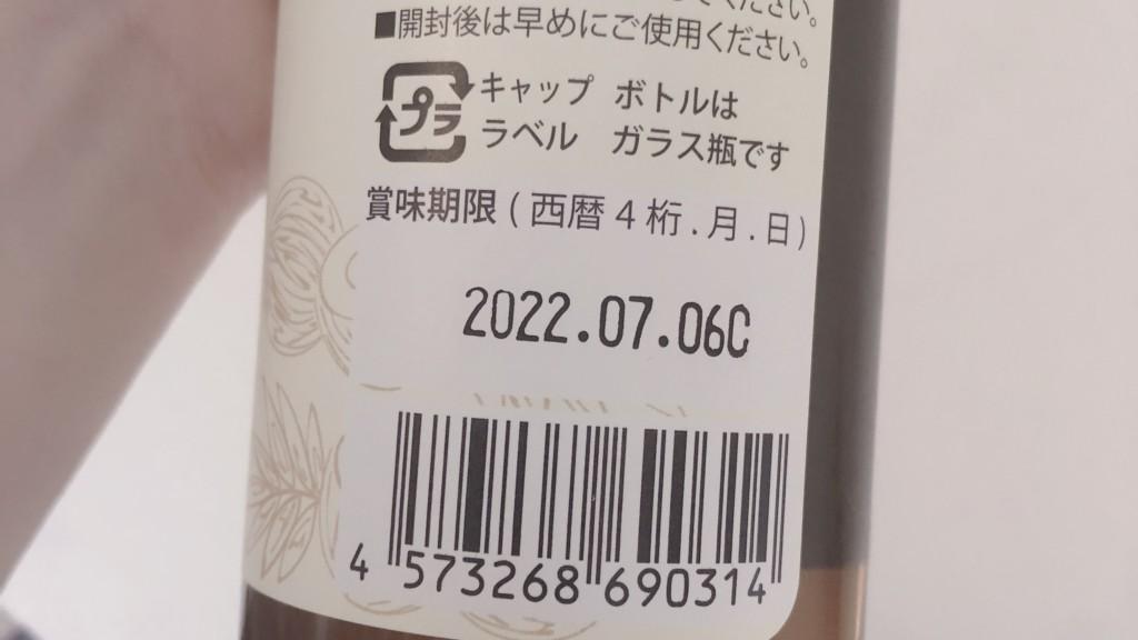 仙台勝山館 MTCオイルの賞味期限
