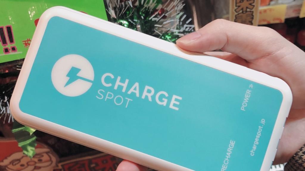 充電が残り少ない時は、チャージスポット(chargespot)を探してみて!